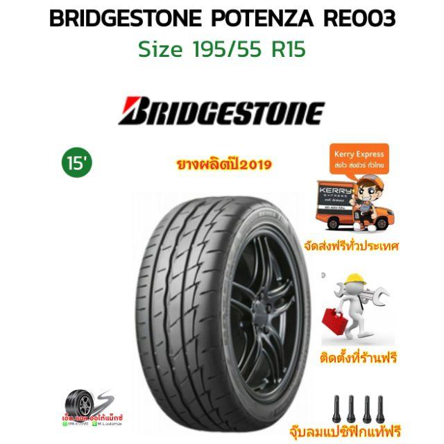 BRIDGESTONE POTENZA RE003 195/55R15 ยางปี2019 จัดส่งฟรีทั่วประเทศ