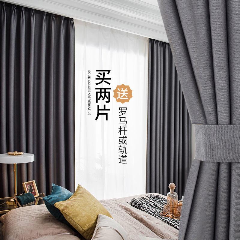 【ก้านฟีด】เต็มแรเงาฟรีเจาะผ้าม่านสำเร็จรูปพร้อมตะขอเสาห้องนั่งเล่นคุณภาพสูงห้องนอนดวงอาทิตย์ฉนวนกันความร้อนผ้า