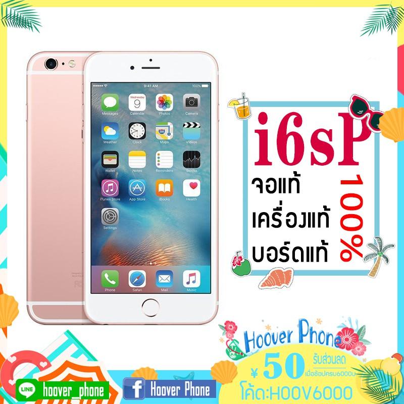 apple iPhone 6s plus 64gb || 32gb || 16gb เครื่องแท้100% มีประกัน3เดือน แถมฟิล์ม+เคส โทรศัพท์มือถือ ไอโฟน6sพลัส