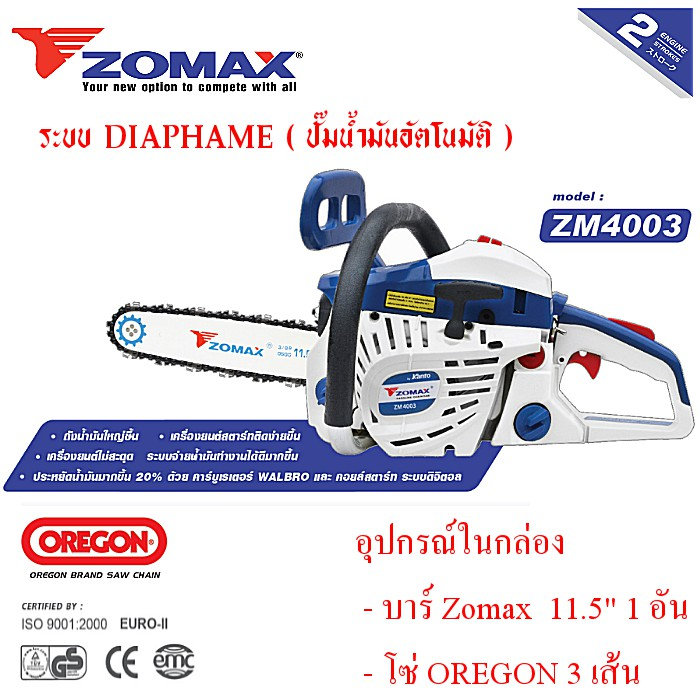Zomax เลื่อยยนต์ (โซ่ OREGON) ตัดเอียงได้ บาร์ 11.5 นิ้ว 0.94 แรงม้า เครื่องยนต์ 2 จังหวะ รุ่น ZM4003 - รับประกัน 1 ปี
