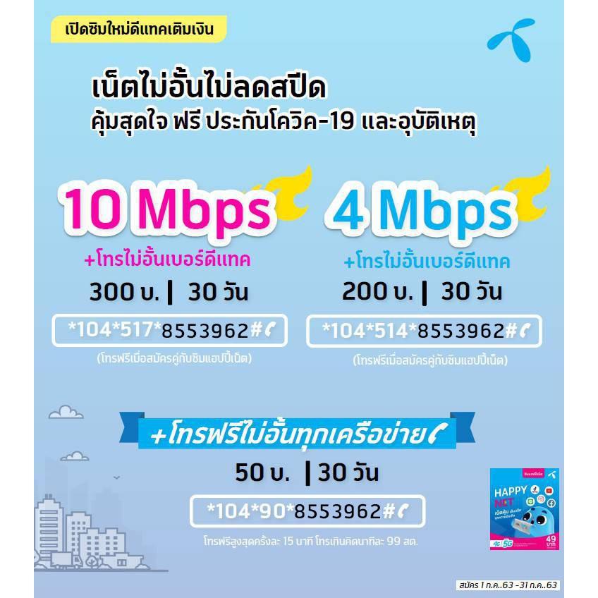 ซิมเทพดีแทค Simลูกเทพ Dtac 4Mbps/ ซิมเทพ10mbps ไม่อั้น ต่ออายุได้1ปี ซิมใหม่เปิดวันส่ง