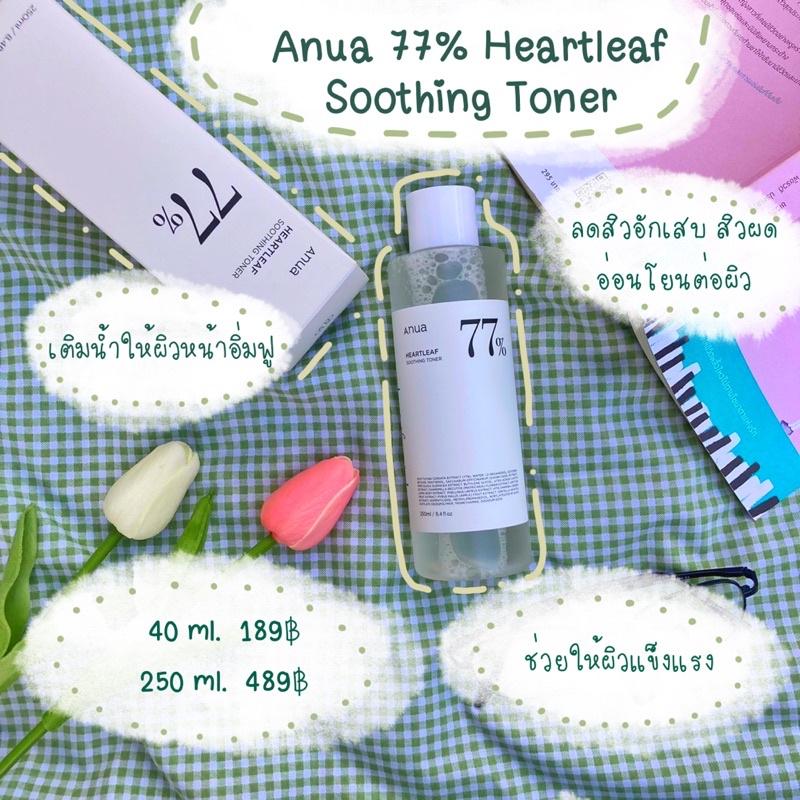 ANUA Heartleaf 77% Soothing Toner