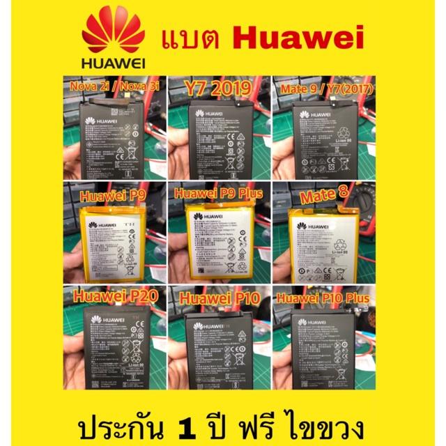 แบตใหม่ ปี2020 แบตเตอรี่ Huawei แท้ Nova2i ,3i,Mate9,Y7(2017),P9,P9Plus,Mate10,P20,P20Pro,Y7(2019),P10,Gr5,P30มือถือ hua