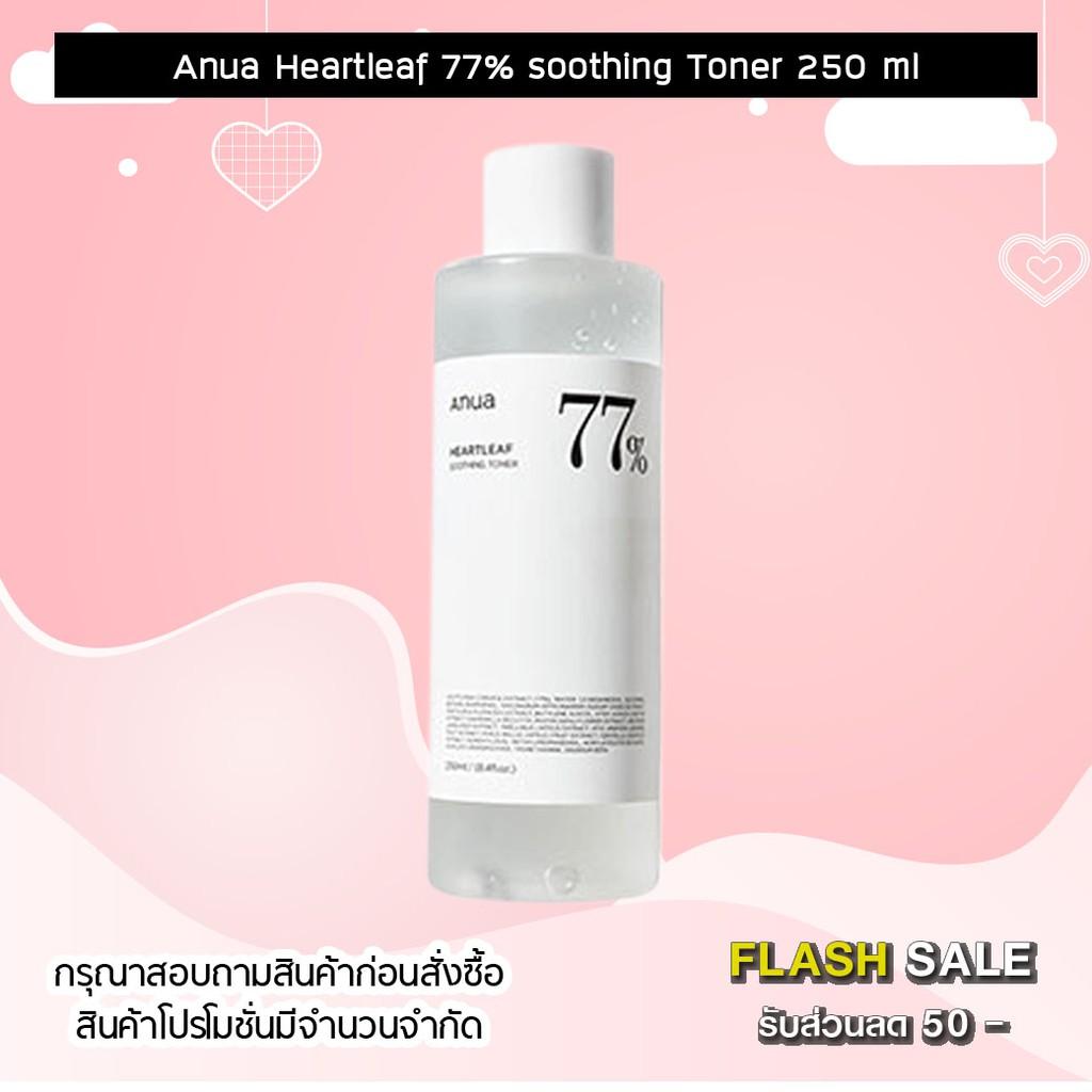 **ไม่แท้คืนเงิน Anua Heartleaf 77% soothing Toner 250 ml