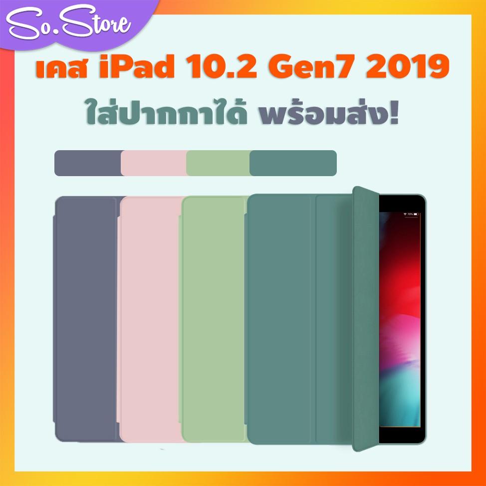 เคส ipad 10.2 เคสไอแพด 10.2 2019 Gen7 case ipad gen7 เก็บปากกาได้ with Apple pencil holder Case iPad 10.2 Gen7 พร้อมส่ง