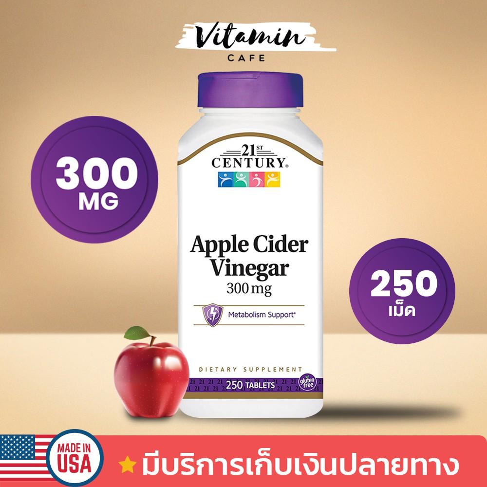 (ของแท้ พร้อมส่ง!) Apple Cider Vinegar 300 mg 🍎 21st Century, Apple Cider Vinegar, 300 mg, 250 เม็ด