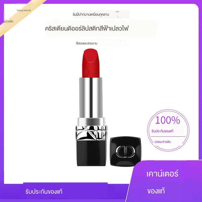 ☌❄○Dior Lipstick Moisturizing 999 Matte 888 Intense Blue Gold 520 Red 740 ของแท้นำเข้า