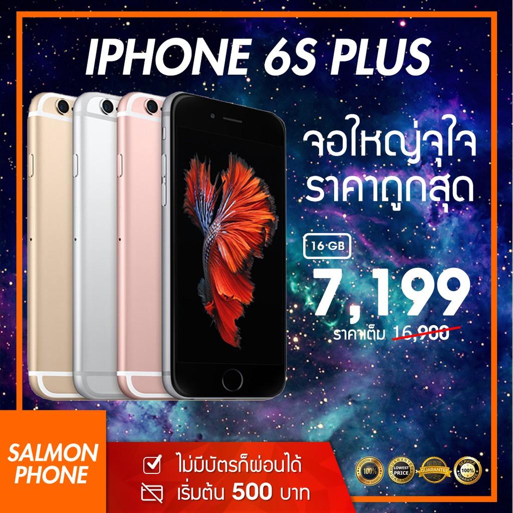 ผ่อนได้! 0% 10เดือน Apple IPhone 6s plus 16GB 64GB 128gb Apple ไอโฟน6s plus