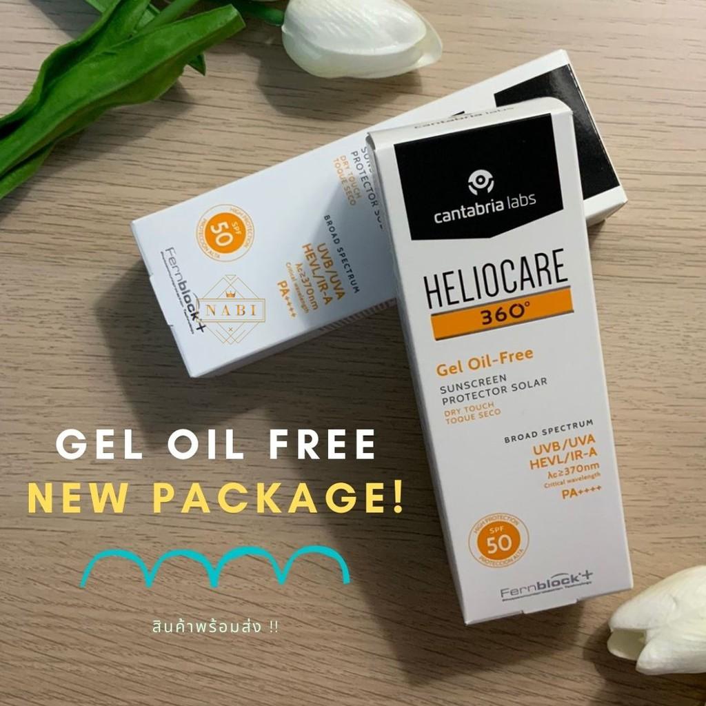 Exp.2023 ของแท้ ฉลากไทย ครีมกันแดด Heliocare 360 gel oil free SPF50+ เฮลิโอแคร์ ไม่วอก ไม่มัน ไม่อุดตัน ของแท้ พร้อมส่ง