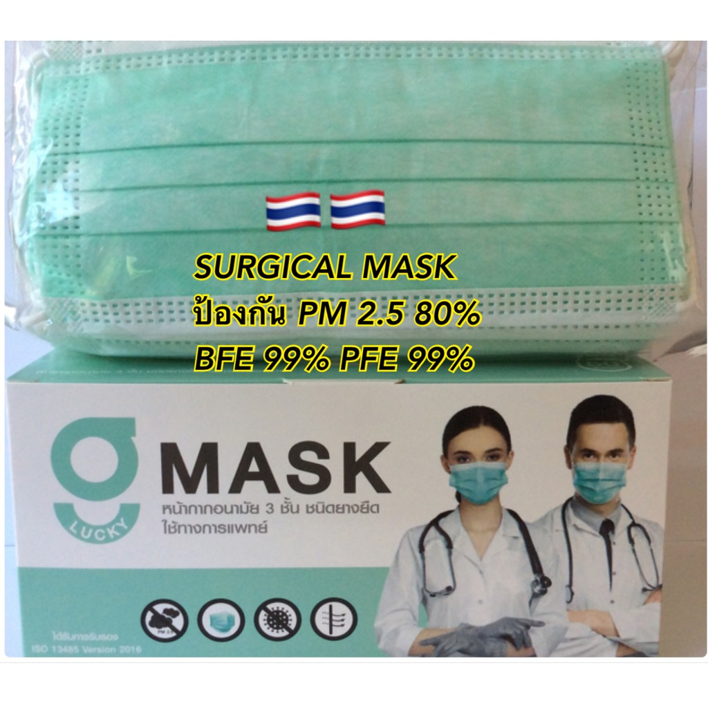 G Lucky mask สีเขียว 50ชิ้น