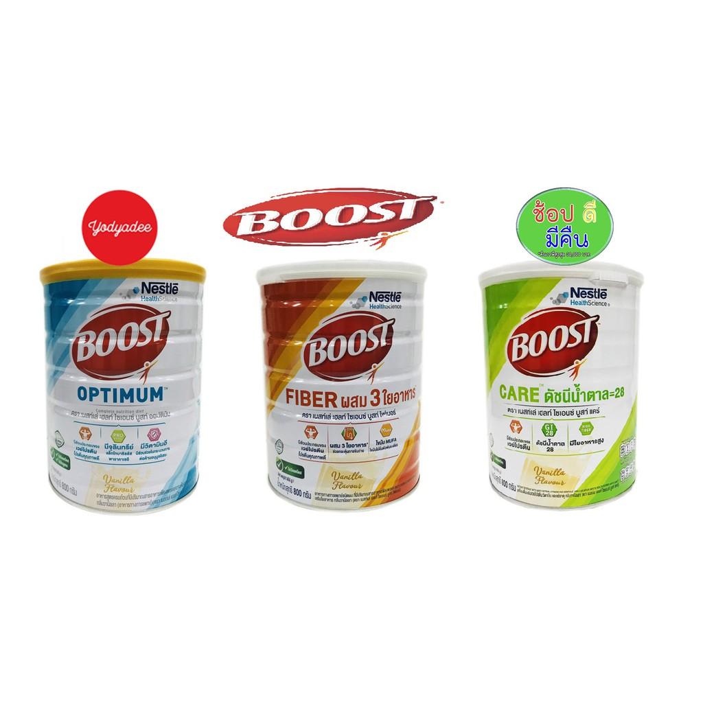 Boost Optimum/Boost Fiber/Boost Care 800gm อาหารเสริมทางการแพทย์