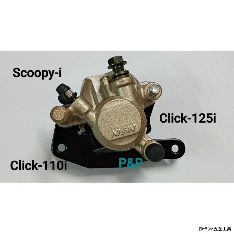 Hot Sale ปั๊มเบรคหน้าล่าง SCOOPY-I,Click-110i,Click-125iเกรดA ราคาถูก อะไหล่ มอเตอร์ไซค์ รถ แต่ง มอ ไซ ค์