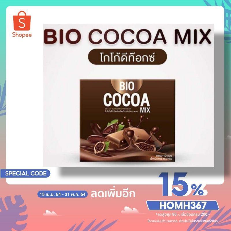 ไบโอ โกโก้ โกโก้ดีท็อก Bio Cocoa Mix🔥  โกโก้มิกซ์🔥 มีของแถม🎉