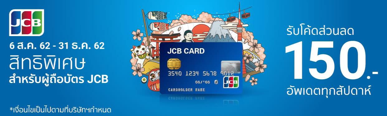 สิทธิพิเศษสำหรับผู้ถือบัตร JCB