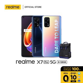 realme X7 Pro 5G (8+128G), Sony 64MP Quad Camera, 65W SuperDart Charge, CPU Dimensity 1000+ 5G