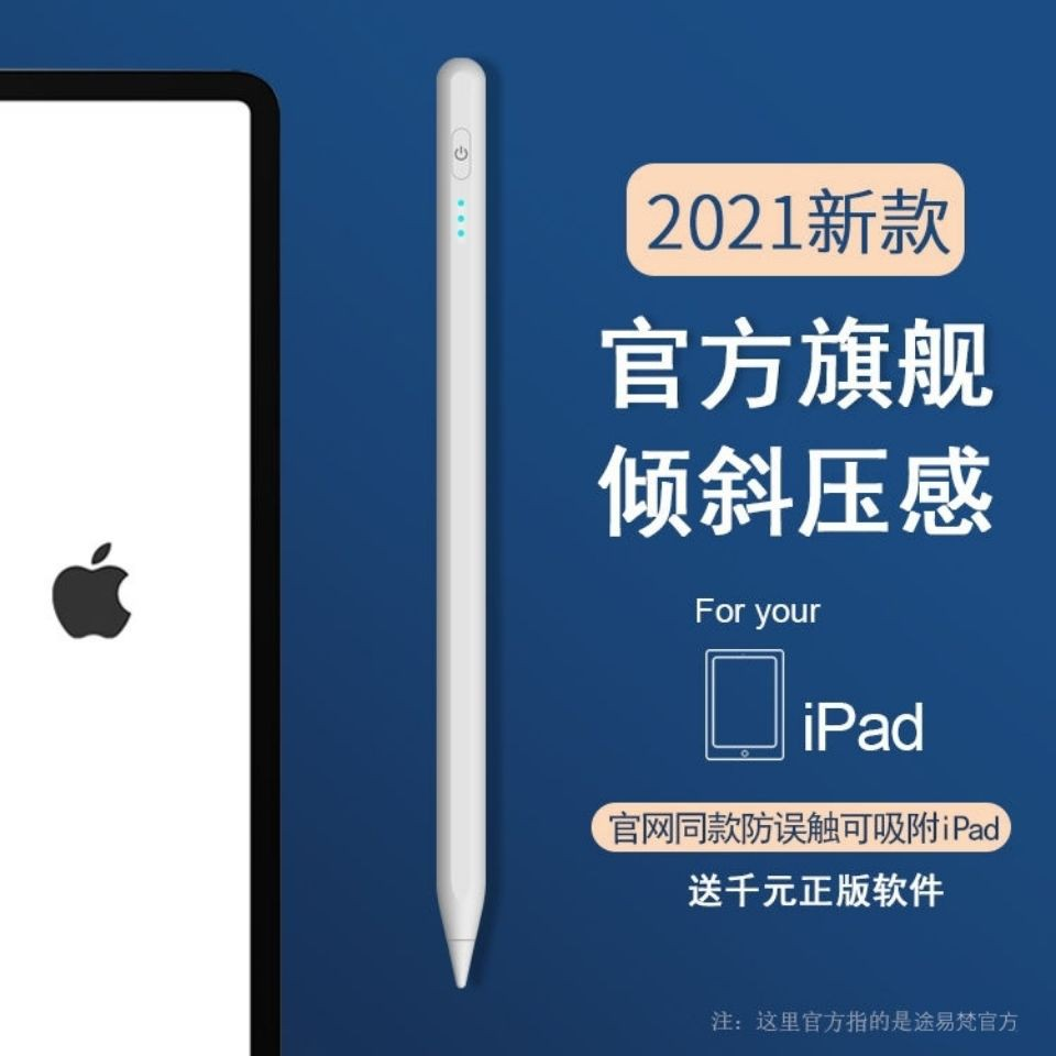 ✴♣✓Apple pencil Capacitor pen fine tip ipad touch screen pen painting Apple mobile phone tablet Android handwriting touc
