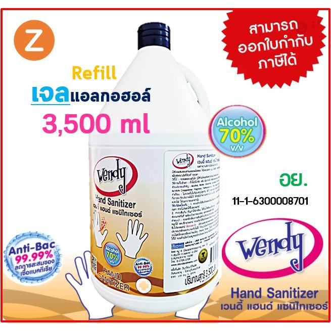 ((พร้อมส่ง)) 3,500 ml WENDY เจลแอลกอฮอล์ล้างมือ แอลกอฮอล์70% เจลแอลกอฮอล์ เจลล้างมือ แอลกอฮอล์เจล แบบแกลลอน รีฟิล