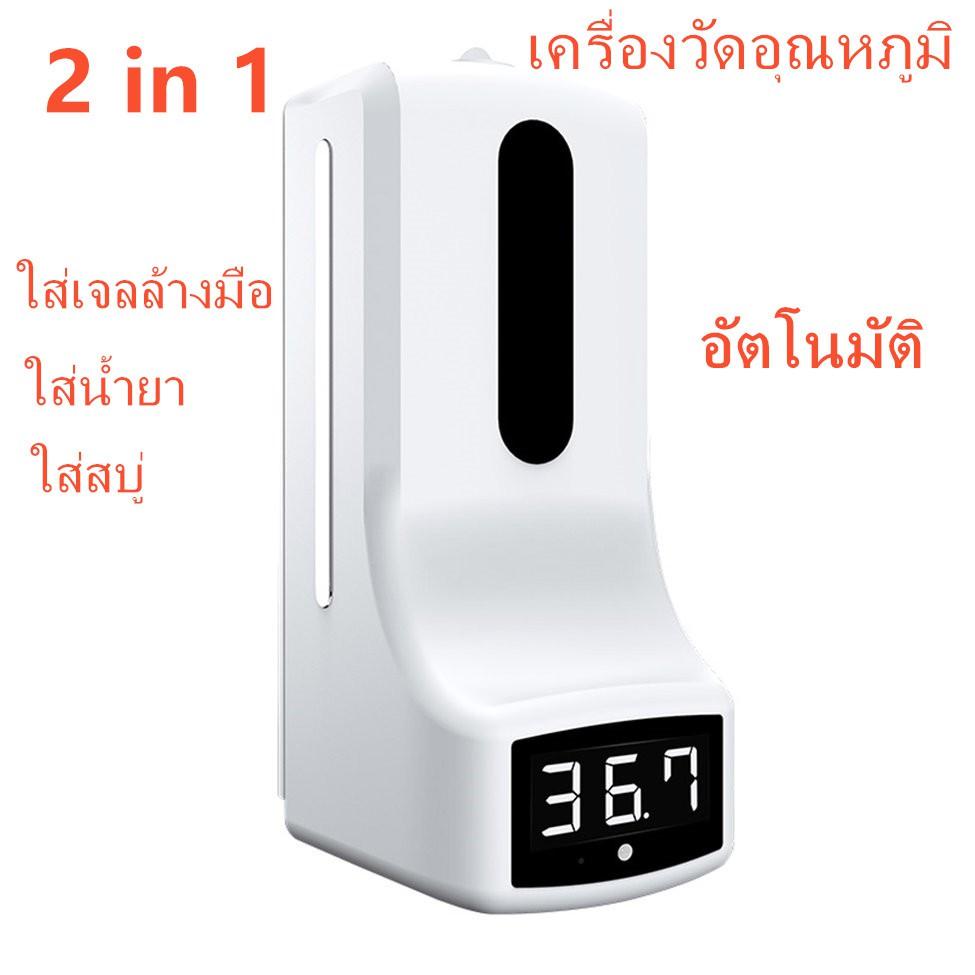 2in1 เครื่องวัดอุณหภูมิใส่น้ำยาล้างมือได้ เครื่องวัดไข้อัตโนมัติ แบบติดผนัง เครื่องวัดไข้แบบแขวน ใส่เจลล้างมือ ใส่สบู่ได้