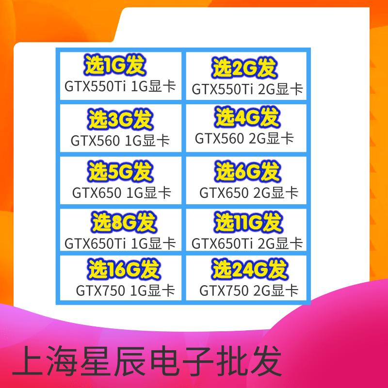 การ์ดหน่วยความจํา Gtx550Ti Gtx560 Gtx650 Gtx750 Gtx650Ti