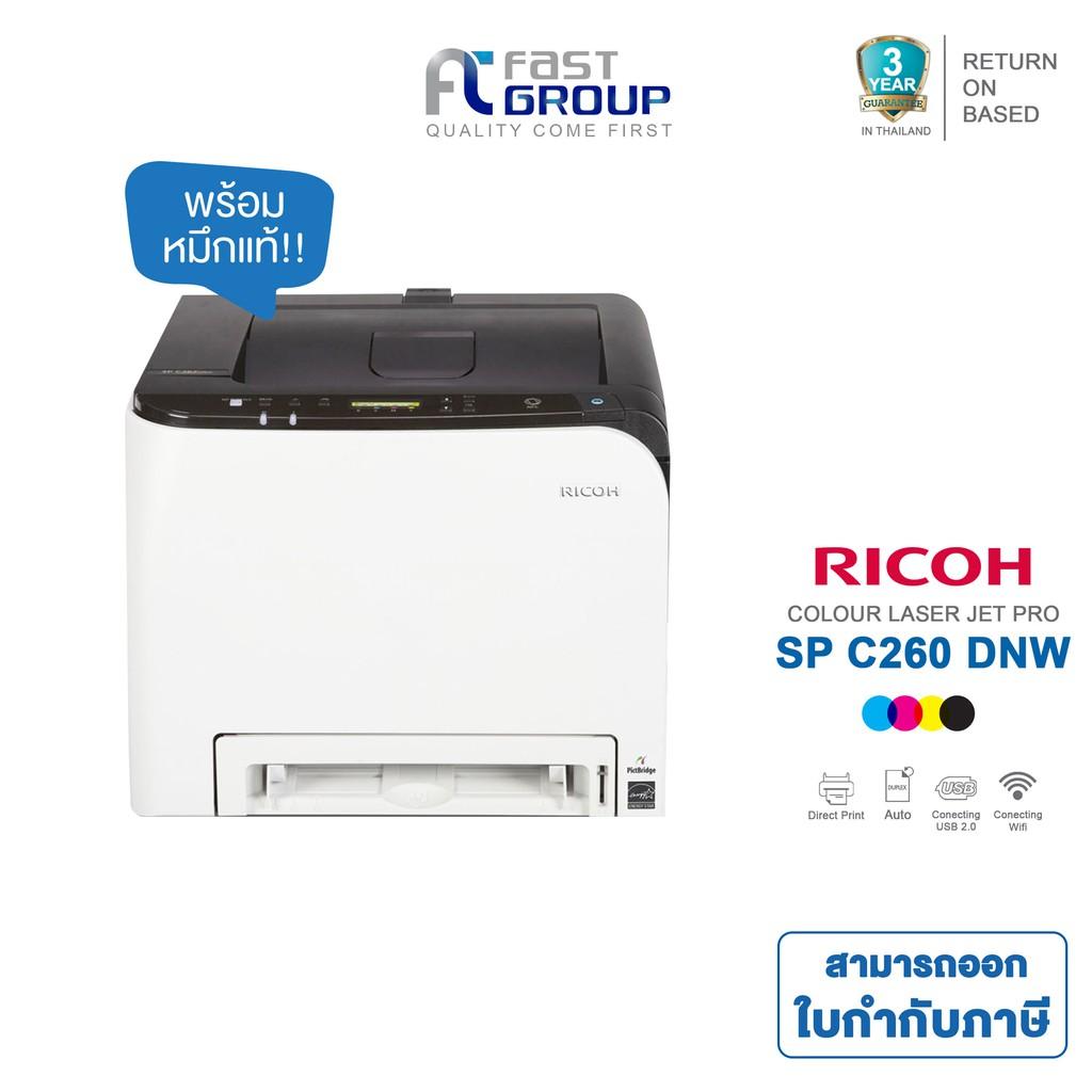 ส่งฟรี !!] Ricoh SP C260DNW เครื่องปริ้นเลเซอร์สี ใช้หมึกพิมพ์ Ricoh C250  (รับประกันศูนย์ 3 ปี)
