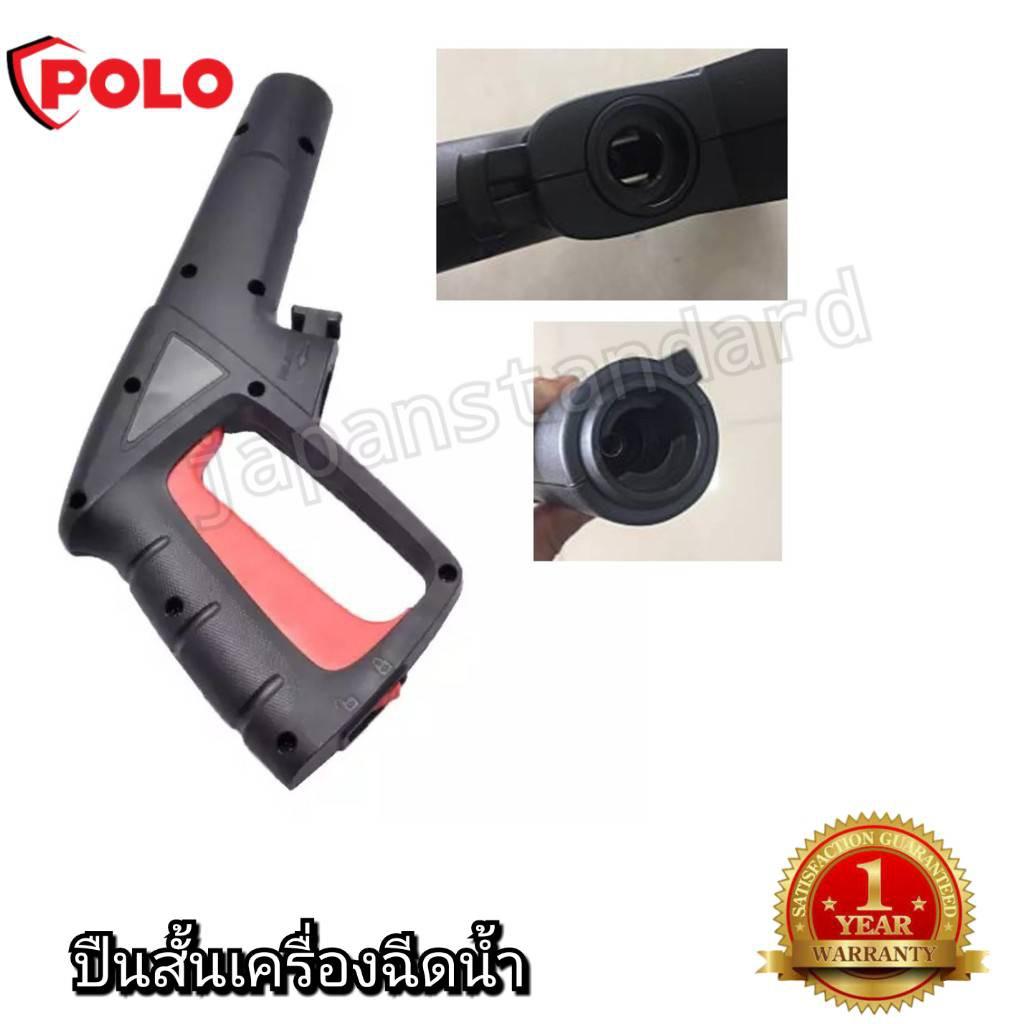 อะไหล่ ปืนสั้นเครื่องฉีดน้ำ Zinsano, Polo Warrior101 short gun W100S เลขบาร์646465