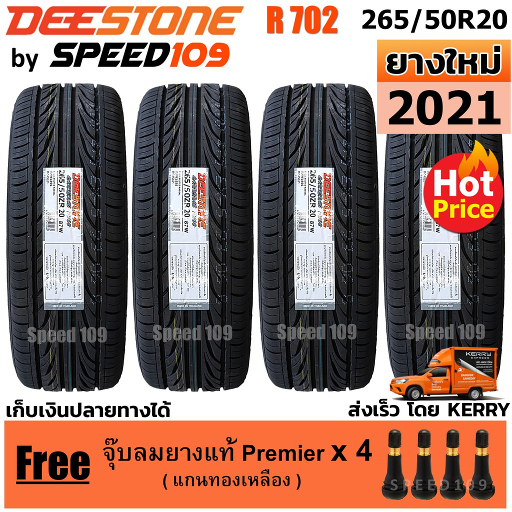 Deestone ยางรถยนต์ 265/50R20 รุ่น Carreras R702 - 4 เส้น (ปี 2021)