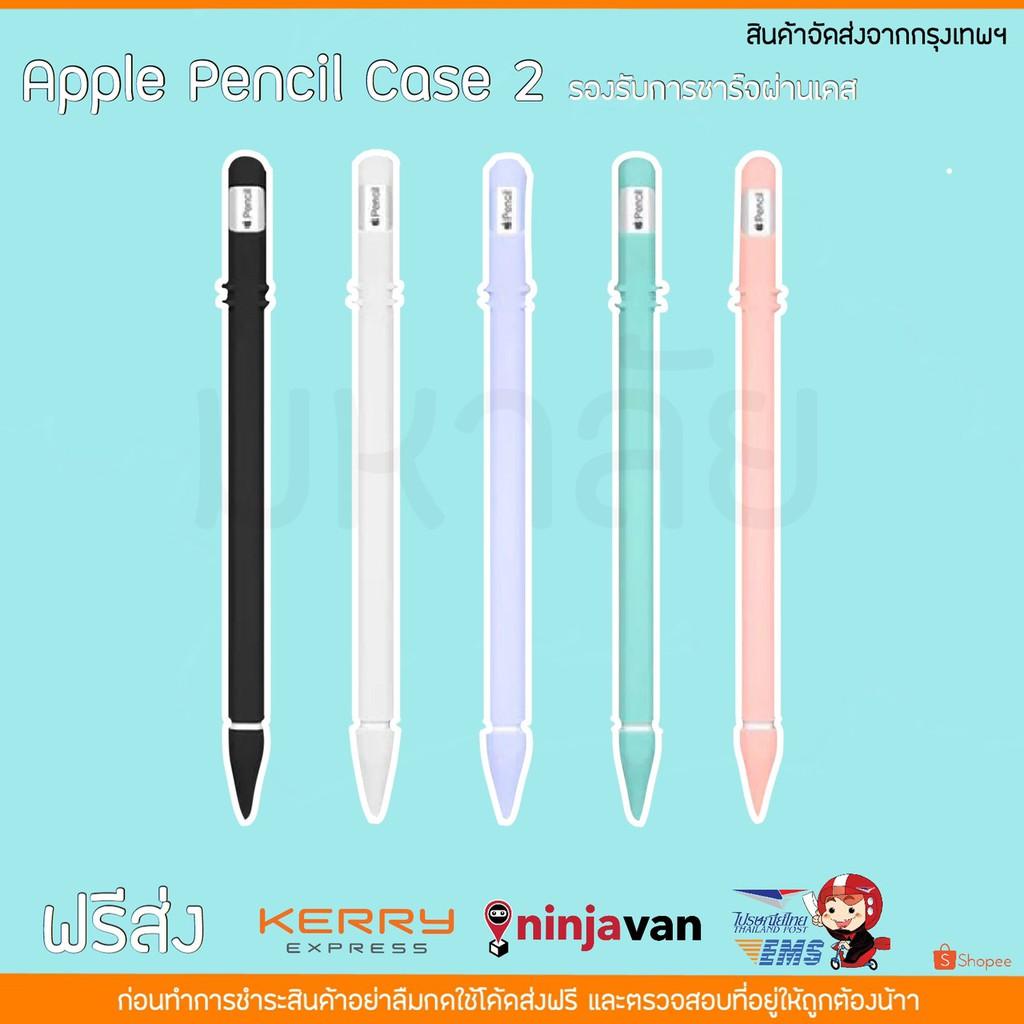 เคส Apple Pencil Case รุ่น 2 gen 2 แบบบางพิเศษ ชาร์จผ่านเคสได้