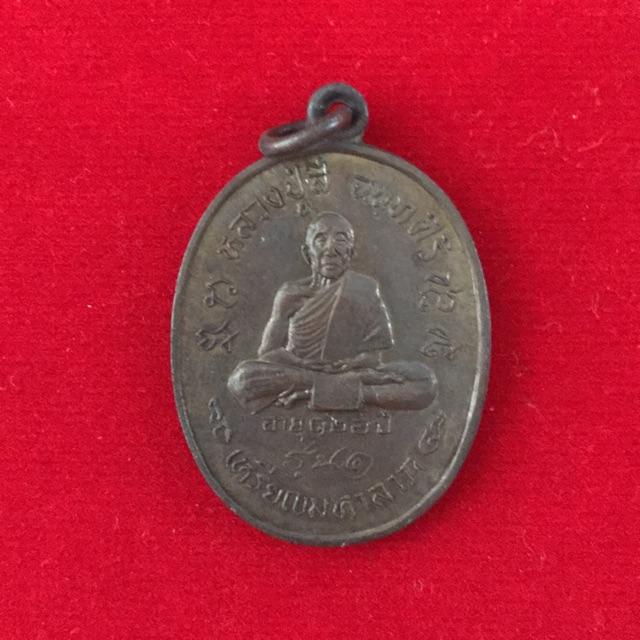 เหรียญมหาลาภ รุ่น ๑ อายุ ๑๒๖ ปี หลวงปู่สี วัดเขาถ้าบุญนาค