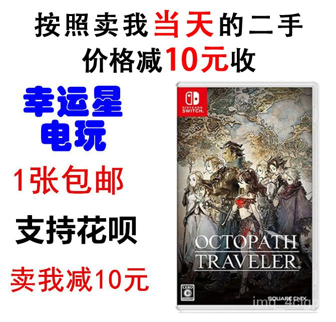 NintendoSwitchมือสอง เกมNSแปด-Way Travellersแผนแปด-Way Travellers จีน จุด