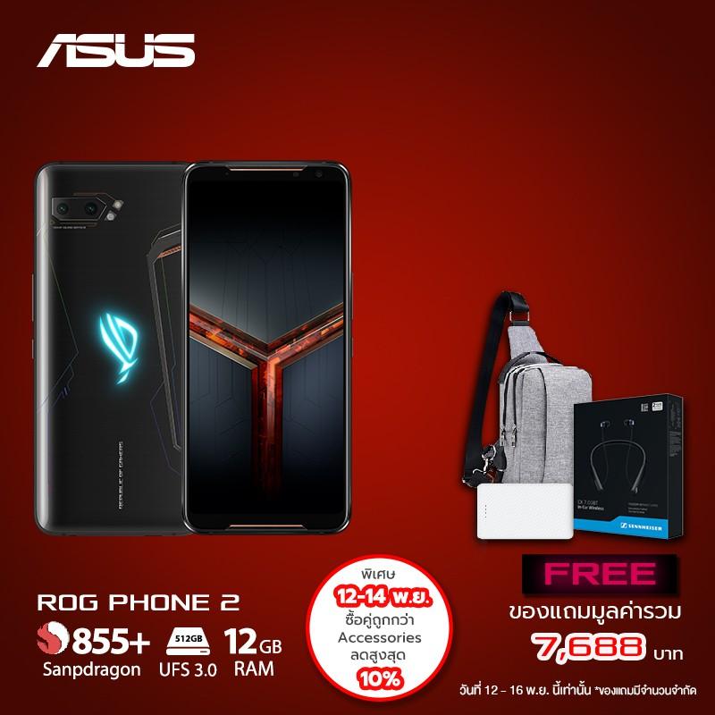 "ASUS ROG Phone2 6.59"" AMOLED 120Hz Snapdragon 855+ RAM 12GB UFS 3.0 512GB **ฟรีของแถมสุดพิเศษ มูลค่ารวม 7,688.- ของแถมมี"