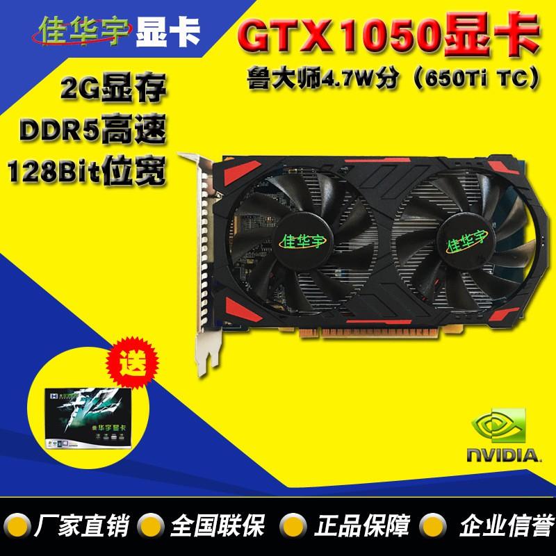 การ์ดจอสำหรับเล่นเกมเดสก์ท็อป GTX1050 เวอร์ชันต่างประเทศ 2G DDR5 แทน GTX750TI 650 1G 4G เป็นต้น