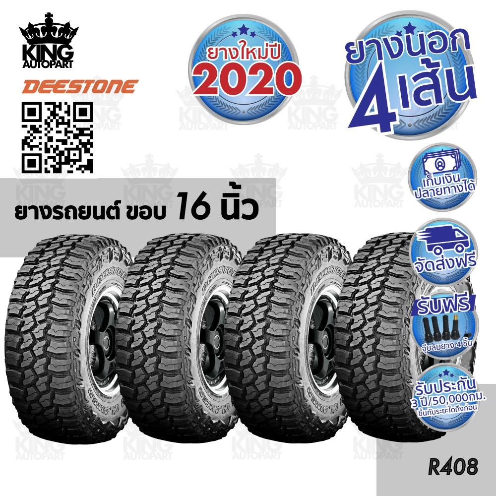ยางรถยนต์ ขอบ 16 นิ้ว ( 4 เส้น ) 235/85R16 , 245/75R16 , 265/75R16 , 285/75R16 รุ่น R408 ยี่ห้อ DEESTONE