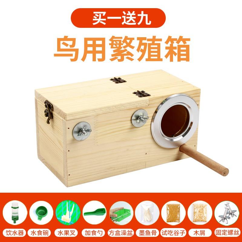 Xuanfeng เสือผิวดอกโบตั๋นนกแก้วนกกล่องเพาะพันธุ์รังนกรังนกศูนย์บ่มเพาะอุปกรณ์กรง