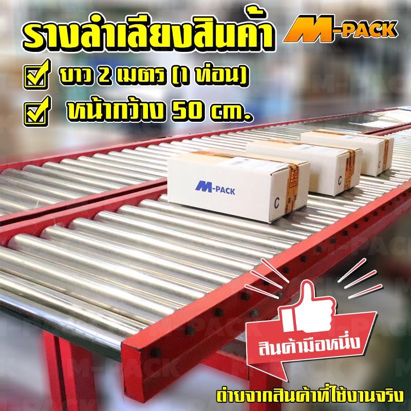 M-PACK รางเลื่อน รางเลื่อนลูกกลิ้ง รางเลื่อนสินค้า รางลำเลียง รางสไลด์ รางขนของ รางลงของ รางโรลเลอร์  NO.PK044