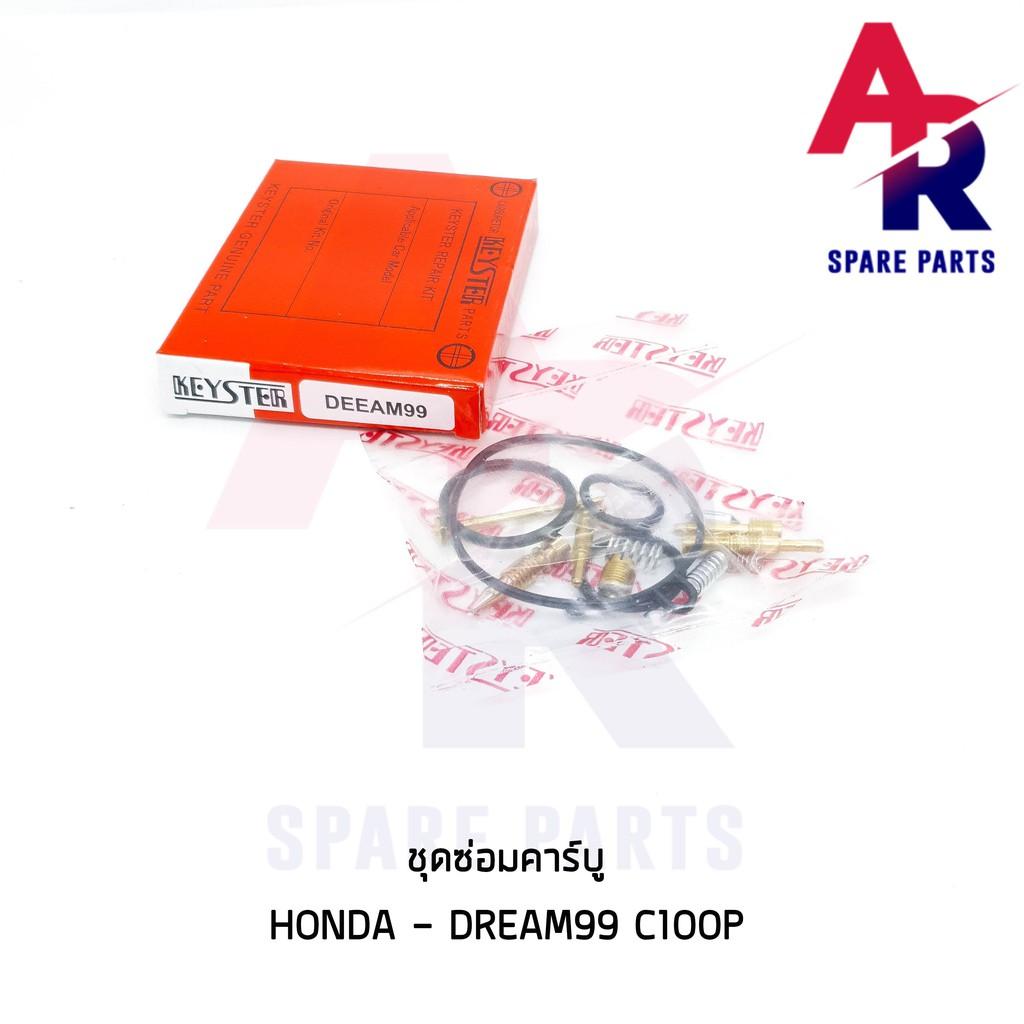 (ติดตามลด 160฿) ชุดซ่อมคาบู HONDA - DREAM99 DREAM EXCES C100P ชุดซ่อมคาร์บู ดรีม99 ดรีมเอ็กเซส