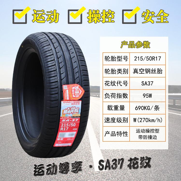もゕ※ยางรถจักรยานและรถจักรยานยนต์※ยางรถสามล้อ※ยางตันแบบนิวเมติก※ยางกันระเบิดยาง Chaoyang 215/50R17 95W SA37 SA07เหมาะสำหรั