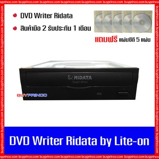 DVD Writer CD ROM DVD ROM Ridata by Lite-on internal SATA (ดีวีดี ไรท์เตอร์) used