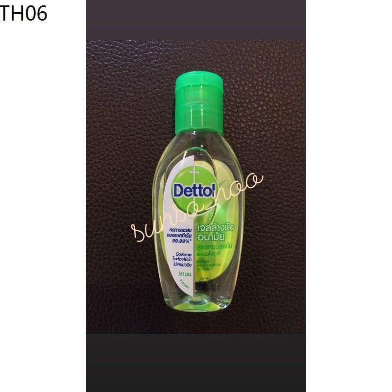 AMM **พร้อมส่ง** เจลล้างมือ Dettol 50 ml.