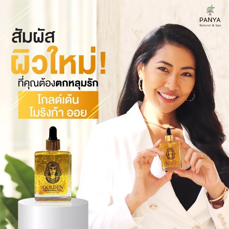 Golden oil 50ml.มะรุมทองคำขนาด50มล.ราคา3,500บาท