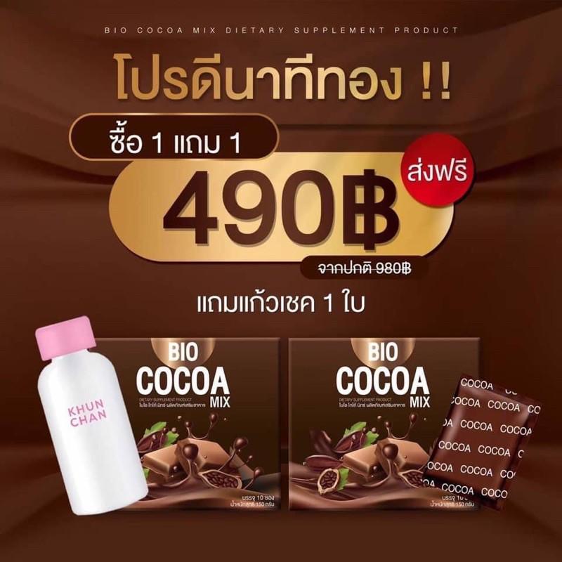 bio cocoa สินค้ายอดนิยม อันดับ 1 ของการลดน้ำหนัก