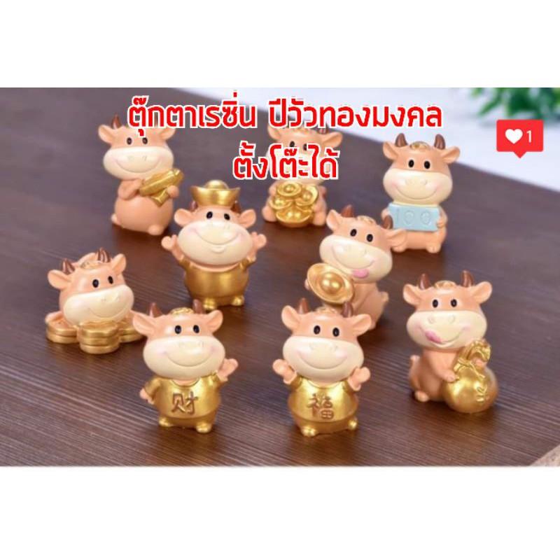 ของขวัญปีใหม่ ราคาถูก มาใหม่ ตุ๊กตาวัวปีฉลู ตุ๊กตาปีวัวทองมงคล ตุ๊กตาปีวัว  ตั้งโต๊ะได้ ตุ๊กตาเรซิ่น ตุ๊กตาจิ๋ว