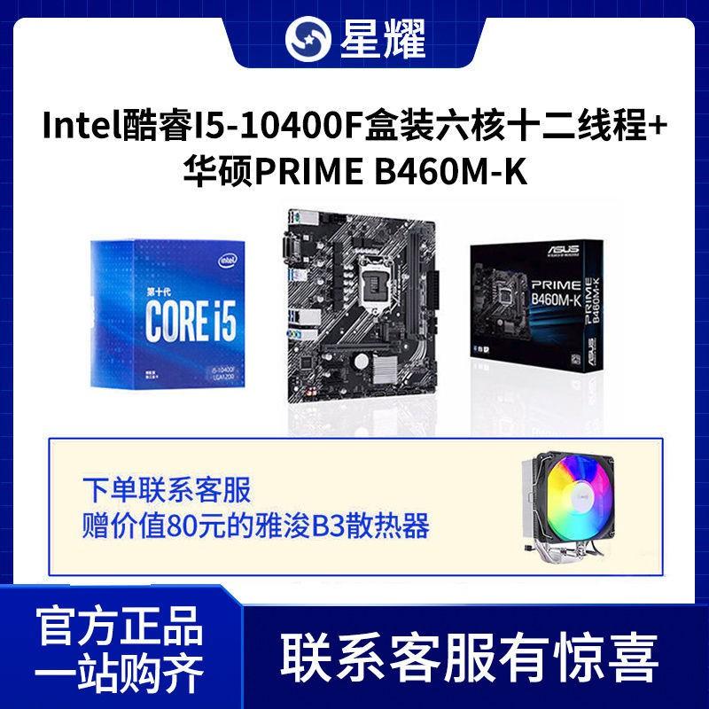 applewatch series 6☁♛i510400f Intel Core i5 10400F box with tuf ASUS B460 tenth generation CPU เมนบอร์ด