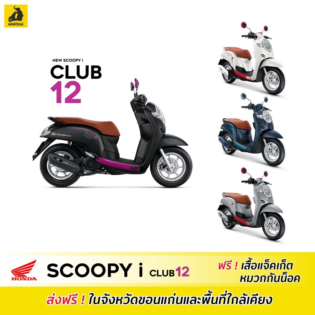 Honda Scoopy i รุ่น Club 12 2020 พรพิวัฒน์ยานยนต์