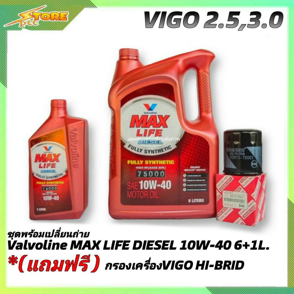 ชุดเปลี่ยนถ่าย VIGO 2.5,3.0 น้ำมันเครื่องดีเซล Valvoline MAX LIFE DIESEL 10W-40 6+1L.  ฟรี! ก.เครื่อง H/B 1ลูก