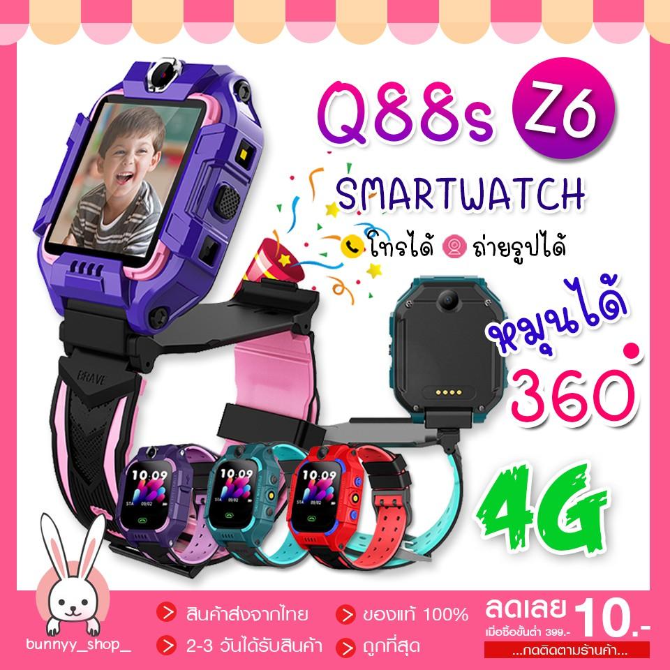 [NEW🔥] นาฬิกาเด็ก หมุนได้ [เนนูภาษาไทย] พร้อมส่งจากไทย คล้ายไอโม่ มัลติฟังก์ชั่เด็ก smart watch Q88s Z6 พร้อมส่งจากไทย