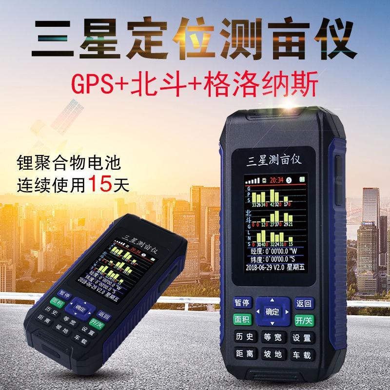 เครื่องมือวัดซัมซุงเอเคอร์ความแม่นยำสูงมือถือ GPS เครื่องมือวัดพื้นที่เครื่องเกี่ยวนวดเครื่องมือวัดพื้นที่เพาะปลูกที่ติด