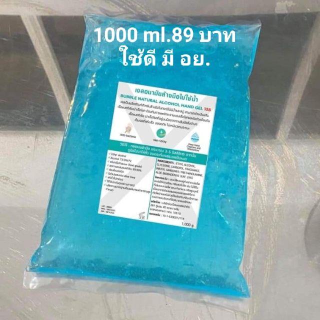 เจลแอลกอฮอล์ล้างมือ มี อย. ขนาด 1000 ml  เจลล้างมือแอลกอฮอล์ราคาส่ง มีเลขจดแจ้ง