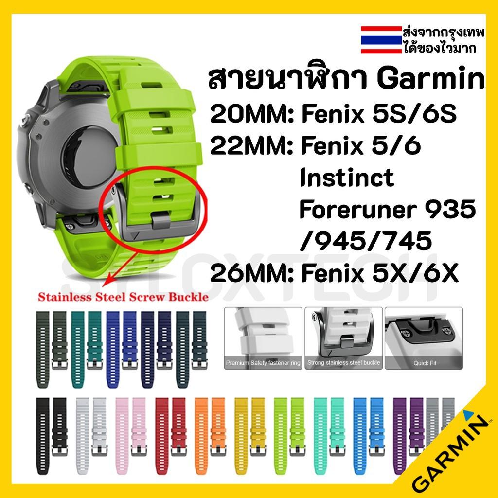 สาย applewatch สาย applewatch แท้ รุ่นใหม่ สายนิ่ม สายนาฬิกา Garmin Forerunner 935 Fenix 5 plus 6 745 Approach S60 S62 I