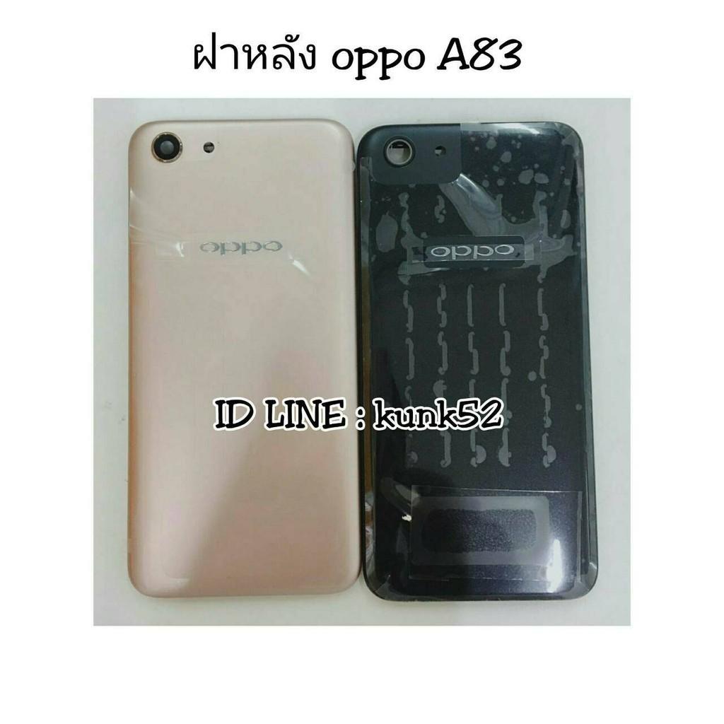บอดี้ oppo A83 ส่งฟรี EMS