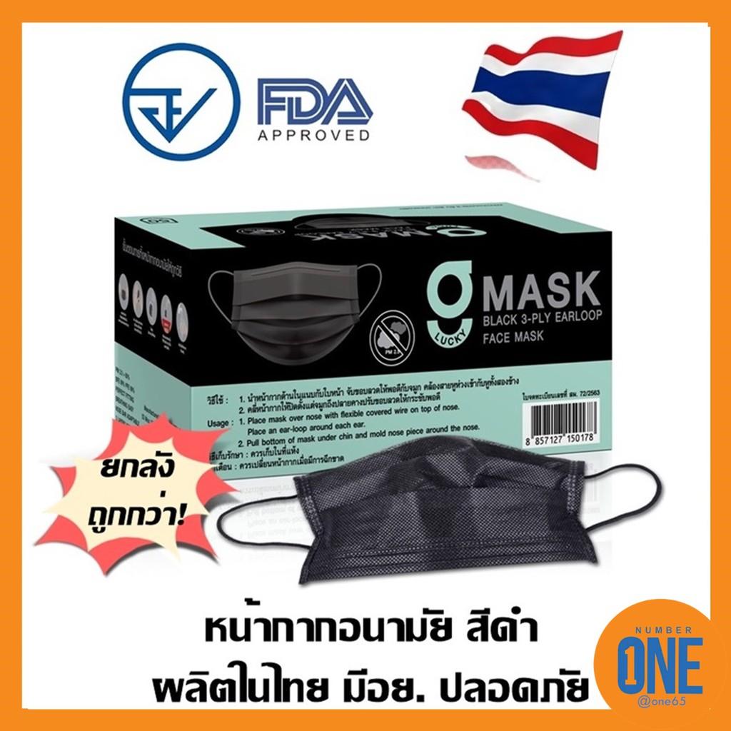 💥ยกลัง ถูกกว่า! ผลิตในไทย มีอย.ปลอดภัย💥G lucky Mask หน้ากากอนามัยสีดำ 3ชั้น - 1 ลัง(บรรจุ 20ล่อง/1 กล่องบรรจุ 50ชิ้น)